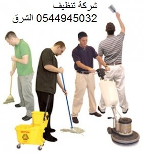 شركة تنظيف الشرق 0544945032