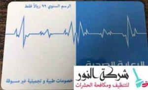 بطاقة رعايا الصحية