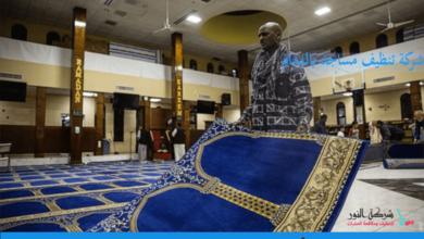 صورة شركة تنظيف مساجد بالدمام