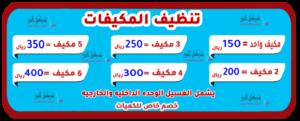 اسعار تنظيف المكيفات